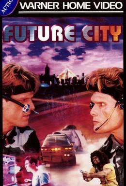 Постер фильма Город-остров (1994)