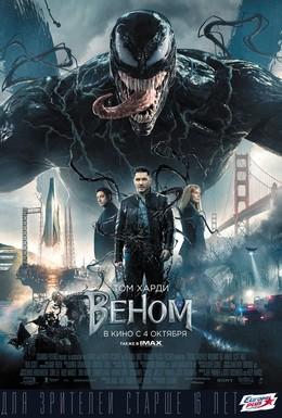 Постер фильма Веном (2018)