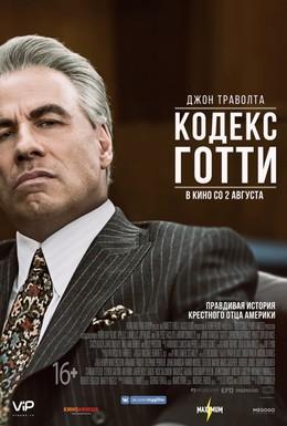 Постер фильма Кодекс Готти (2018)