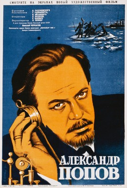 Постер фильма Александр Попов (1949)