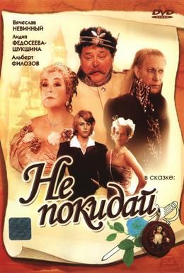 Постер фильма Не покидай… (1989)