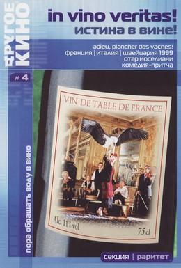 Постер фильма Истина в вине (1999)