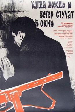 Постер фильма Когда дождь и ветер стучат в окно (1968)