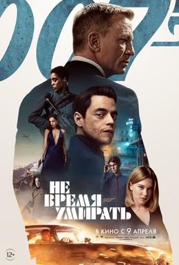 Постер фильма Не время умирать (2021)