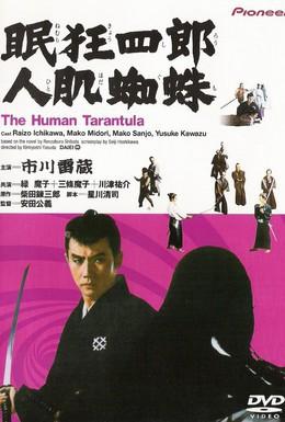 Постер фильма Немури Кеоширо-10: Самурай по имени Немури (1968)