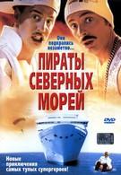 Пираты северных морей (2005)