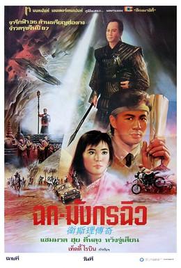 Постер фильма Легенда о золотой жемчужине (1987)