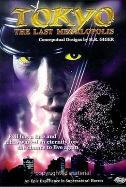 Постер фильма Токио: Последний мегаполис (1988)