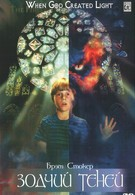 Зодчий теней (1998)