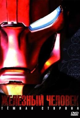 Постер фильма Железный Человек: Темная сторона (2008)