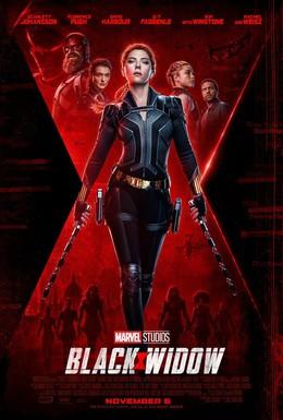 Постер фильма Чёрная Вдова (2021)