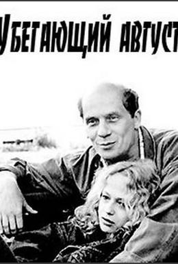Постер фильма Убегающий август (1989)