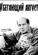 Убегающий август (1989)