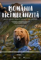Дикая Румыния (2018)