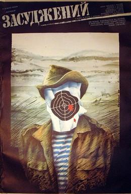 Постер фильма Приговоренный (1989)