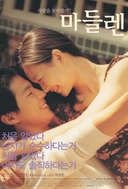 Постер фильма Мадлен (2003)