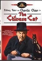 Китайский кот (1944)