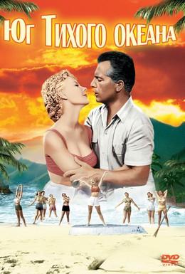 Постер фильма Юг Тихого океана (1958)