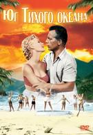 Юг Тихого океана (1958)