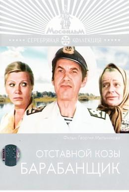 Постер фильма Отставной козы барабанщик (1981)