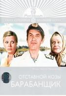 Отставной козы барабанщик (1981)