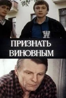 Постер фильма Признать виновным (1983)