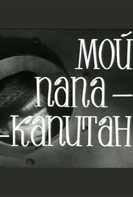 Постер фильма Мой папа – капитан (1969)