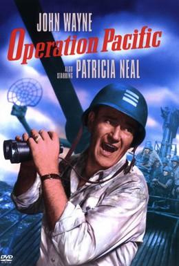 Постер фильма Операция Пасифик (1951)