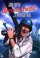 Операция Пасифик (1951)