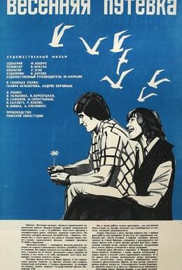 Постер фильма Весенняя путёвка (1979)