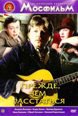Постер фильма Прежде, чем расстаться (1984)