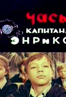 Постер фильма Часы капитана Энрико (1967)