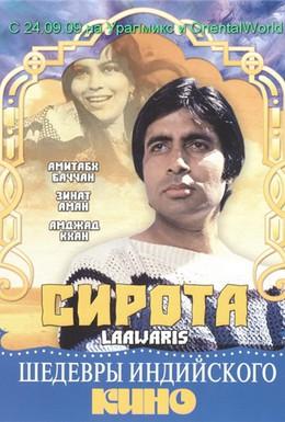 Постер фильма Сирота (1981)