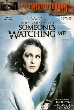 Постер фильма Кто-то наблюдает за мной! (1978)