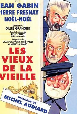 Постер фильма Старая гвардия (1960)