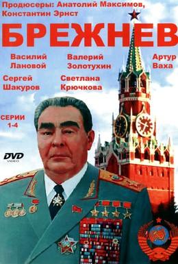 Постер фильма Брежнев (2005)
