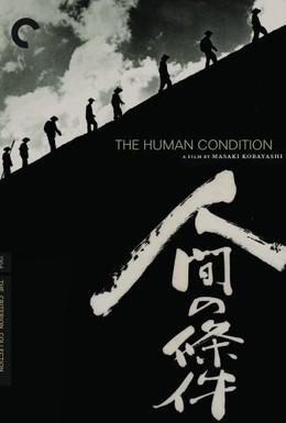 Постер фильма Удел человеческий (1959)