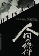 Удел человеческий (1959)