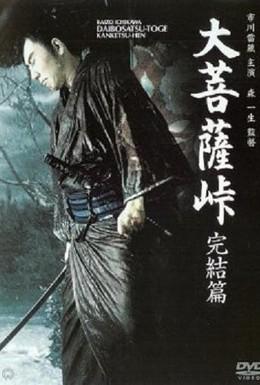 Постер фильма Перевал Великого Будды 3: Последняя глава (1961)