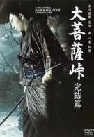 Перевал Великого Будды 3: Последняя глава (1961)