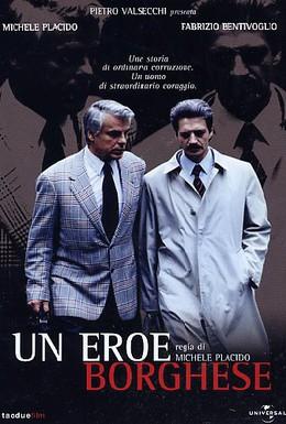 Постер фильма Обычный герой (1995)