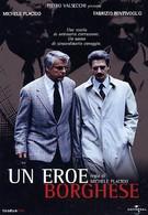 Обычный герой (1995)