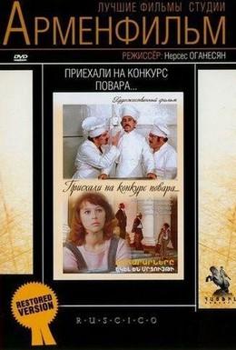 Постер фильма Приехали на конкурс повара (1977)
