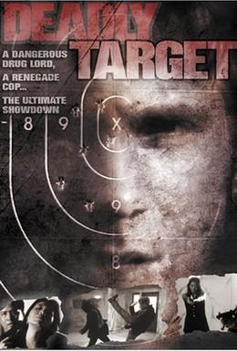 Постер фильма Смертоносная мишень (1994)
