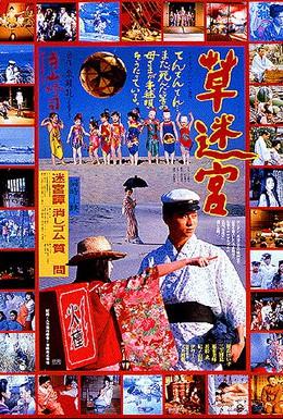 Постер фильма Лабиринт травы (1979)