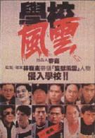 Школа в огне (1988)