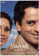 Свами (2007)