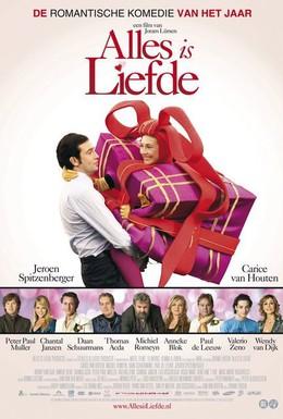 Постер фильма Нереальная любовь (2007)