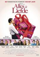 Нереальная любовь (2007)