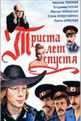 Постер фильма Триста лет спустя (1994)